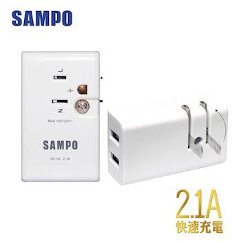 SAMPO 聲寶 雙USB旅行擴充座 EP-U161MU2