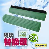 【VICTORY】台製膠棉替換頭(2入組)
