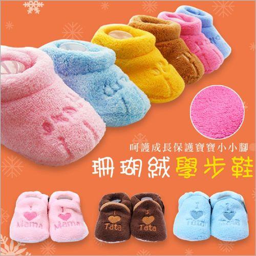 寶寶珊瑚絨軟底棉布學步室內鞋