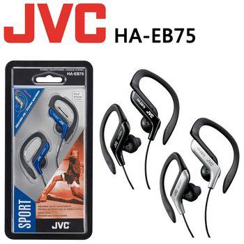 【JVC】運動型防水耳掛式立體聲耳機 HA-EB75