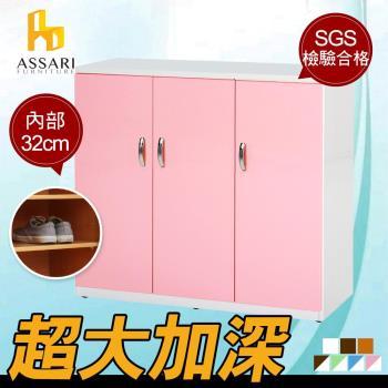 ASSARI-水洗塑鋼三門鞋櫃(寬96深37高112cm)