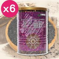 元豪食品 黑芝麻粉400g(6罐)