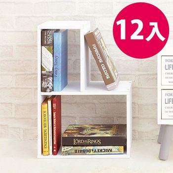 【澄境】12入組-創意百變L型收納組合櫃
