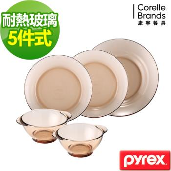 【美國康寧CORELLE】Pyrex耐熱5件式餐盤組(E01)