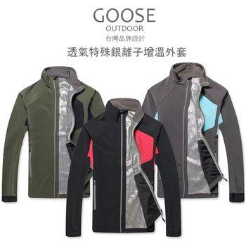 GOOSE 男款- 軟殼單件衝鋒衣 透氣特殊銀離子增溫面料GOS-054