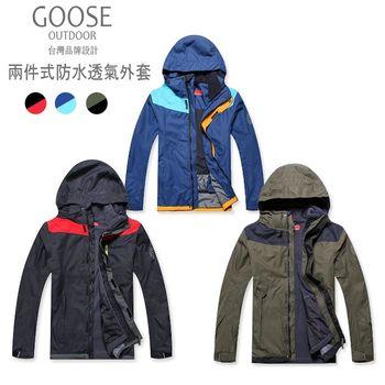 GOOSE 男款-兩件式 防水透氣外套 高機能衝鋒外套GOS-041