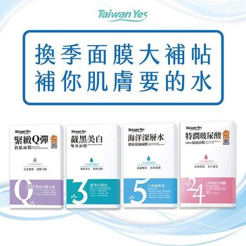 Taiwan Yes-海洋深層水精選面膜(緊緻Q彈胜肽/海洋深層水膠原保濕/截黑美白雙效/特潤玻尿酸保濕)(任選一盒)