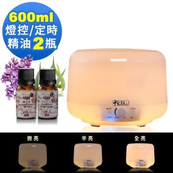 《Warm》燈控/定時超音波負離子水氧機(W-600Y暖黃燈)+送澳洲單方精油10mlx2瓶