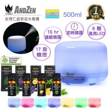ANDZEN 日系風格負離子水氧機(AZ-1168七彩燈)+贈來自澳洲單方純精油10mlx5瓶