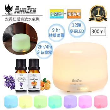 ANDZEN 日系風格負離子水氧機(AZ-2300暖黃燈)+贈來自澳洲單方純精油10mlx5瓶
