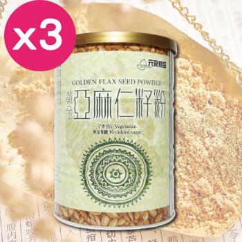元豪食品 黃金亞麻仁籽粉400g(3罐)