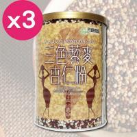 元豪食品 三色藜麥杏仁粉400g(3罐)