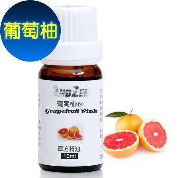 ANDZEN 天然草本單方純精油10ml-葡萄柚