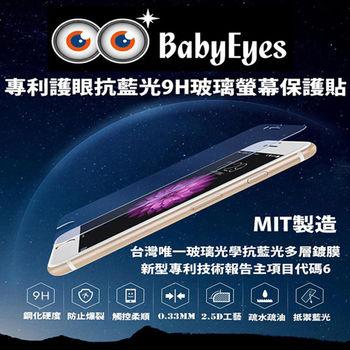 BabyEyes專利護眼首選MIT增艷抗藍光鋼貼-日常生活款 IPHONE7/PLUS