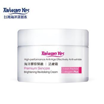 Taiwan Yes-海洋膠原緊緻活膚霜 50ml
