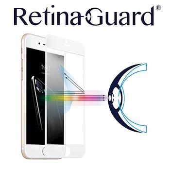 RetinaGuard 視網盾 iPhone 7 Plus (5.5吋) 防藍光鋼化玻璃保護貼 - 白框款