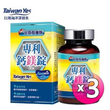 【HiClicks】Taiwan Yes-專利鈣鎂錠(優惠三盒組)