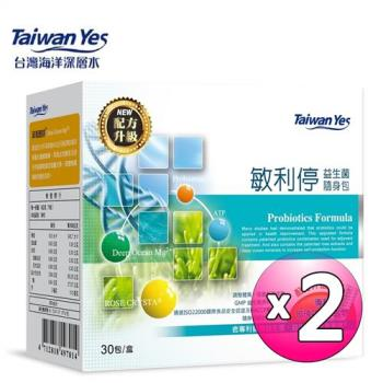 Taiwan Yes-敏利停益生菌隨身包 30包/盒 x2入
