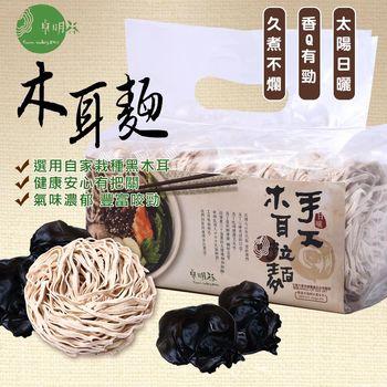 卓明谷 手工木耳麵(粗麵)(7包/袋)
