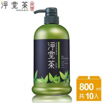 茶寶 淨覺茶 茶籽碗盤蔬果洗潔液800ml(10瓶組)