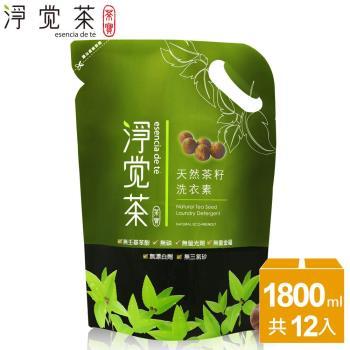 【茶寶 淨覺茶】天然茶籽洗衣素補充包1.8kg(12包組)