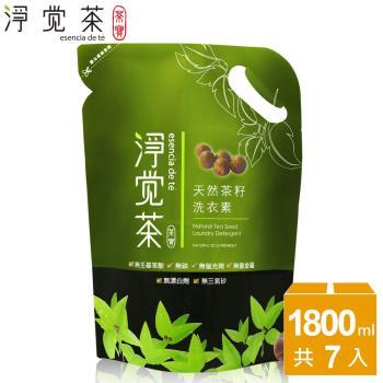 茶寶 淨覺茶  天然茶籽(洗衣精)洗衣素補充包(1.8kg X 7包組)
