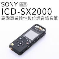 SONY 錄音筆 ICD-SX2000 可擴充 內建16G 高音質 USB可充電 【平輸-保固一年】