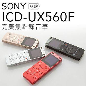 【附原廠收納袋】SONY 錄音筆 ICD-UX560/UX560F 立體聲 快速充電【公司貨】