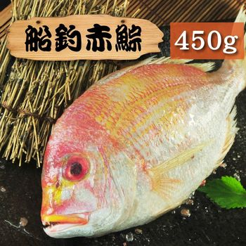 漁季-赤鯮魚1包(450g±10%/包)