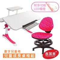 吉加吉 兒童成長 書桌椅組 TW-3689 KD 搭配 數字椅 附護眼檯燈