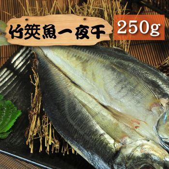 【漁季】竹筴魚一夜干1片-250g/片