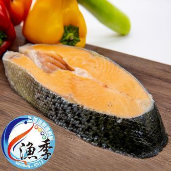 【漁季】大西洋鮭魚1片(250g/片)