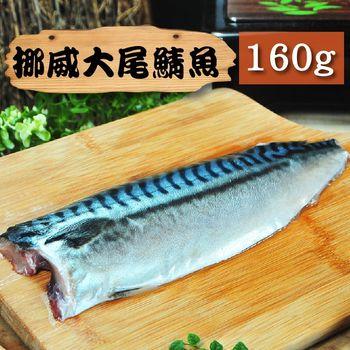 漁季-挪威鯖魚一夜干(160/片)