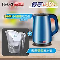 KRIA可利亞 全開口式雙層防燙炫彩快煮壺 KR-395(電水壺+濾水壺組)