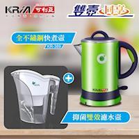 (不加送咖啡包)KRIA可利亞 全開口式不銹鋼炫彩快煮壺 KR-389(電水壺+濾水壺組)