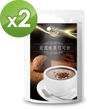 【星宴烘焙】嚴選100%純可可粉(300g/包)x2包組