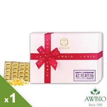 【美陸生技AWBIO】95%天然紅花籽油(60粒/盒)__超強代謝 美窈新主張
