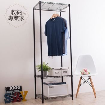 【收納專業家】三層單桿烤漆黑衣櫥組45X60X180cm(無布套)
