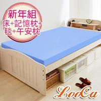 LooCa 美國抗菌10cm記憶床全配組-加大