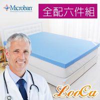 《新年限定》LooCa美國抗菌5cm記憶床全配組(雙人)