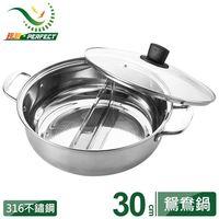 PERFECT 理想 極緻316鴛鴦鍋-30cm附蓋