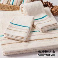 【MORINO】有機棉三緞條浴巾(一條組)