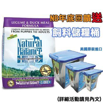 【Natural Balance】鷹嘴豆鴨肉-全犬4.5磅 X 1包 送飼料桶(小)