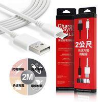 HANG 安卓系列(2公尺) Micro USB 快速充電傳輸線