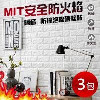 【買達人】MIT 安全防火焰隔音防撞泡棉磚壁貼(3包/12片)