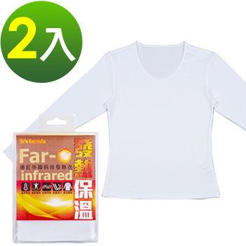 【台塑生醫】遠紅外線科技發熱衣(女款U領)黑白任選2件入