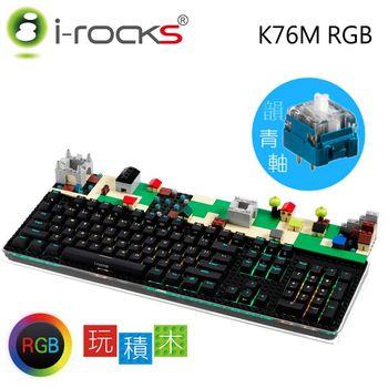 i-Rocks K76M RGB機械式鍵盤 黑(青軸)
