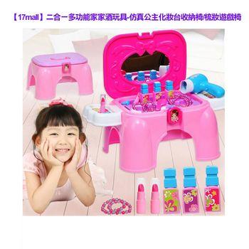 【17mall】二合一多功能家家酒玩具-仿真公主化妝台收納椅/梳妝遊戲椅