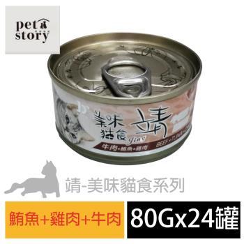 pet story 寵愛物語 靖 美味貓食 貓罐頭 鮪魚+雞肉+牛肉 80公克24罐