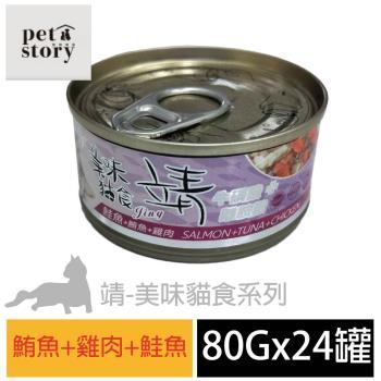 【pet story】寵愛物語 靖美味貓食 貓罐頭 鮪魚+雞肉+鮭魚 (24罐/箱)